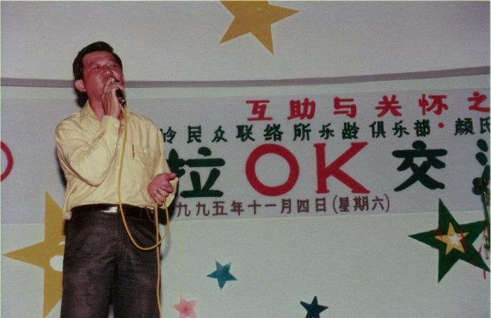 Karaoke with Braddell Heights Community Centre